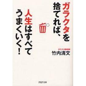 [書籍]ガラクタを捨てれば、人生はすべてうまくいく! (PHP文庫)/竹内清文/著/NEOBK-1333983
