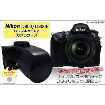 ≪送料無料≫Nikon デジタル一眼レフカメラ D800/D800E カメラケース