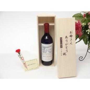 母の日 ギフトセット ワインセット お母さんありがとう木箱セット(シュヴァリエ・デュ・ルヴァン 赤ワイン(フランス)ギフト のし可