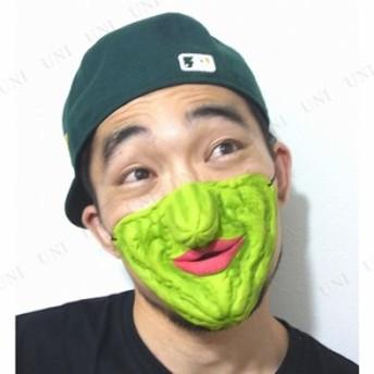 ! 面白ラバーマスク ゴーヤ コスプレ 衣装 ハロウィン パーティーグッズ かぶりもの おもしろ 面白い マスク ハロウィン 衣装 プチ仮装