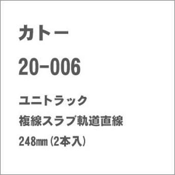 カトー (N) 20-006 ユニトラック 複線スラブ軌道直線 248mm(2本入) カトー 20-006【返品種別B】