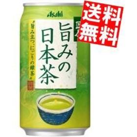 【送料無料】アサヒ 匠屋 旨みの日本茶 340g缶 24本入 [たくみや][のしOK]big_dr