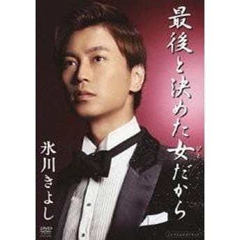 [DVD]/氷川きよし/最後と決めた女 (ひと)だから/COBA-6373