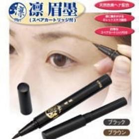 代引不可・送料無料【凛 眉墨】毎日描くだけで美しい眉毛が続く筆タイプのアイブローが登場!