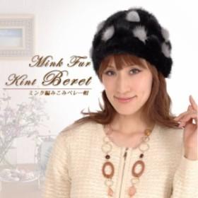 【送料無料】【毛皮】【レディース 婦人用】ミンク帽子ミンクキャップミンク編みこみベレー帽(PF32155)