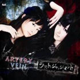 ラスト・ジャッジメント/ARTERY VEIN[CD]【返品種別A】