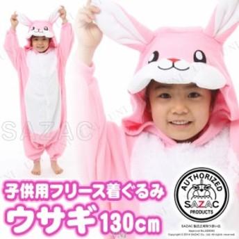 コスプレ 仮装 SAZAC(サザック) フリース着ぐるみ ウサギ 子供用 130 コスプレ 衣装 ハロウィン 仮装 子供 コスチューム 可愛い アニマル