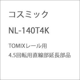 コスミック (N) NL-140T4K TOMIXレール用4.5回転用直線部延長部品 コスミック NL-140T4K【返品種別B】