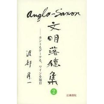 [書籍]/アングロ・サクソン文明落穂集 2 (渡部昇一ブックス)/渡部昇一/著/NEOBK-1375696