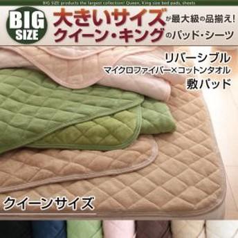 【送料無料】寝心地・カラー・タイプが選べる!大きいサイズのパッド・シーツ シリーズ リバーシブル 敷パッド クイーン