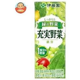 【送料無料】 伊藤園  充実野菜 緑の野菜ミックス  200ml紙パック×24本入