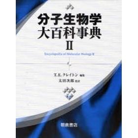 送料無料/[書籍]/分子生物学大百科事典 2 / 原タイトル:Encyclopedia of Molecular Biology 2回目の抄訳/T.E.クレイトン