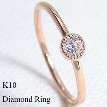 指輪 ピンキーリング 1号~ ダイヤモンドリング 一粒ダイヤ K10WG K10PG K10YG ジュエリー アクセサリーショップ 結婚記念日 送料無料
