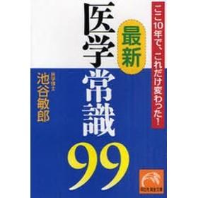 [書籍]/最新医学常識99 ここ10年で、これだけ変わった! (祥伝社黄金文庫)/池谷敏郎/NEOBK-923756
