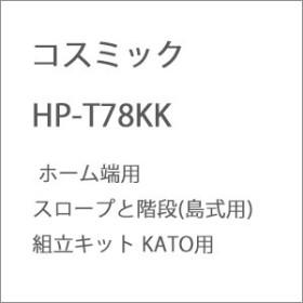 コスミック (HO) HP-T78KK ホーム端用スロープと階段(島式用)組立キット KATO用 コスミツク HP-T78KK【返品種別B】