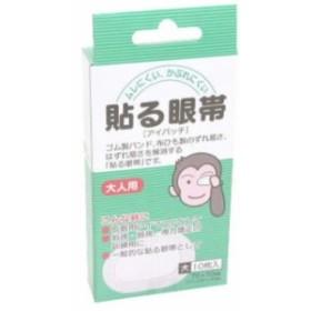 【大洋製薬】貼る眼帯 大人用 10枚【fs2gm】fs04gm