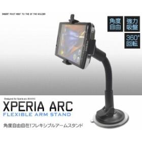 Xperia arc SO-01C用】フレキシブルアームスタンド■真空吸盤付き携帯スタンド!docomo(ドコモ)スマートフォンXperia arc SO-01C用