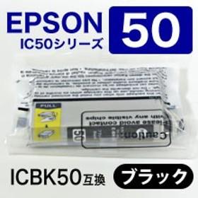 エプソン ICBK50 互換インクカートリッジ ブラック 即納!!
