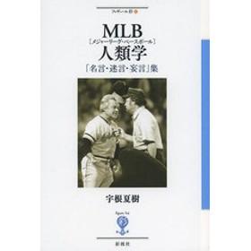 [書籍]/MLB(メジャーリーグ・ベースボール)人類学 「名言・迷言・妄言」集 (フィギュール彩)/宇根夏樹/著/NEOBK-1585576