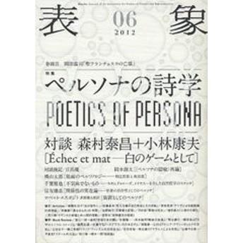 [書籍]表象 06(2012)/表象文化論学会/責任編集/NEOBK-1239371