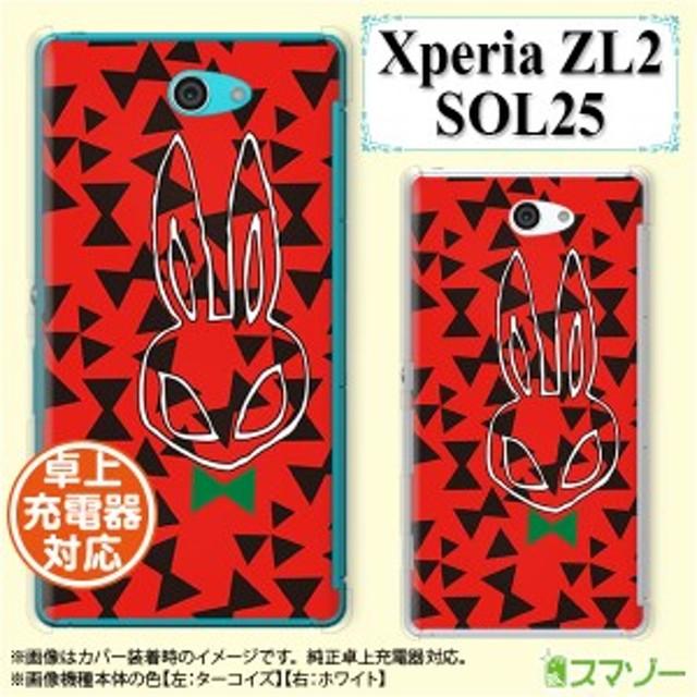 2ff18f9ed0 【au Xperia ZL2 SOL25 専用】 スマホ カバー ケース (ハード) 兎 リボン レッド