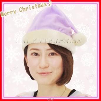 Patymo クリスマスサンタ帽子 ライトパープル 仮装 大人 クリスマス コスプレ サンタ 変装グッズ 小物 ハット かぶりもの 大人用 ぼうし