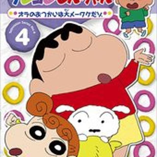 送料無料有dvdクレヨンしんちゃん Tv版傑作選 第4期シリーズ 4 オラ