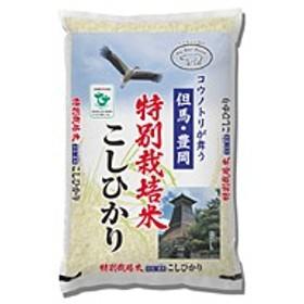 兵庫県豊岡産(特別栽培)コシヒカリ 5kg【逸品館】
