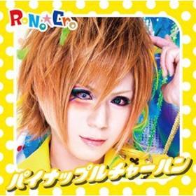 [CD]/RoNoCro/パイナップルチャーハン 【B-TYPE:メロジャケット】/DAKDARB-7