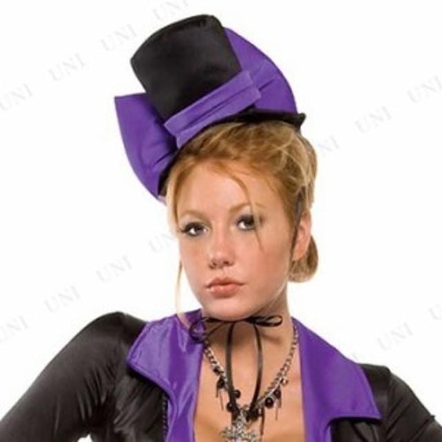 ! バンパイアハット(パープルリボン) コスプレ 衣装 ハロウィン パーティーグッズ かぶりもの マジシャン ハロウィン 衣装 プチ仮装 変装