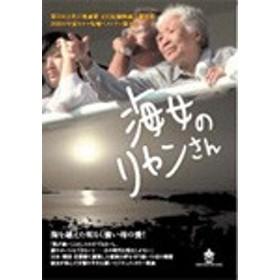 海女のリャンさん/ドキュメンタリー映画[DVD]【返品種別A】