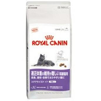 【ロイヤルカナン】ステアライズド7+(過食、避妊・去勢で太りやすい猫)(7歳以上) 1.5kg
