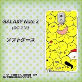 GALAXY Note 3 SC-01F / SCL22 共用 TPU ソフトケース / やわらかカバー【1031 ピヨピヨ 素材ホワイト】 UV印刷 (ギャラクシ