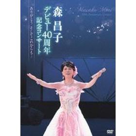 送料無料有/[DVD]/森昌子/森昌子デビュー40周年記念コンサート ~ありがとう そしてこれからも・・・~/KIBM-345
