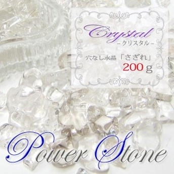 天然石 パワーストーン さざれ 水晶 200g 浄化 クリスタル