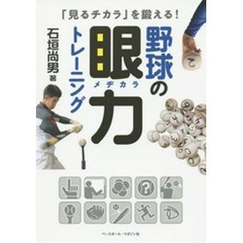 [書籍]/野球の眼力トレーニング 「見るチカラ」を鍛える!/石垣尚男/著/NEOBK-1703457
