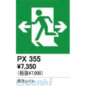 オーデリック(ODELIC)[PX355] 住宅用照明器具誘導灯用表示シート PX355