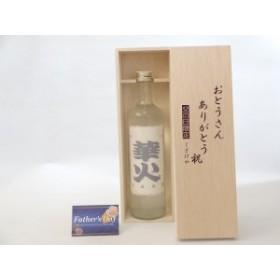 父の日 ギフトセット 日本酒セット おとうさんありがとう木箱セット(辛口 華火 生詰原酒(三重県)) 父のお歳暮クリスマス