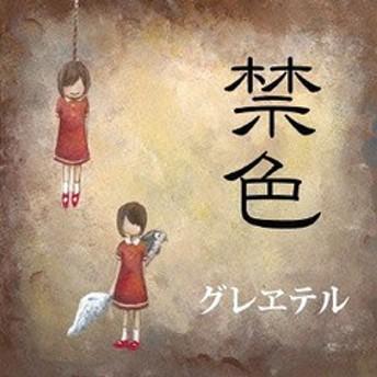 [CD]/グレヱテル/禁色/GRTL-4