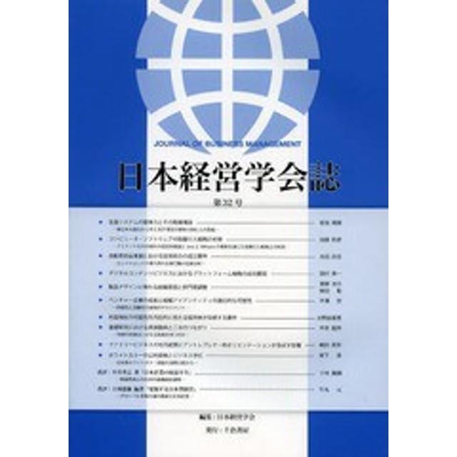 [書籍]/日本経営学会誌 第32号/日本経営学会/編集/NEOBK-1598838
