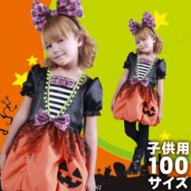 ! ガーリーパンプキン 100 仮装 衣装 コスプレ ハロウィン 子供 コスチューム 子ども用 キッズ こども パーティーグッズ 女の子