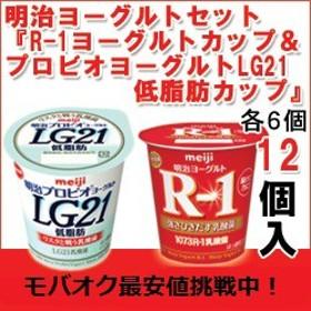 明治『 R-1ヨーグルトカップ』『プロビオヨーグルトLG21低脂肪カップ』セット各6個入(計12個)a-f-12