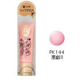 資生堂 マジョリカマジョルカ ハニーポンプグロスNEO【PK144】(配送区分:B)