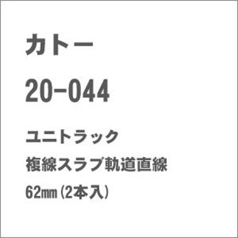 カトー (N) 20-044 ユニトラック 複線スラブ軌道直線 62mm(2本入) カトー 20-044【返品種別B】