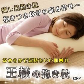 【王様の抱き枕】快眠枕、王様 枕 、new王様 枕 、王様 抱き枕 、超極小ビーズ&トルマリン使用。