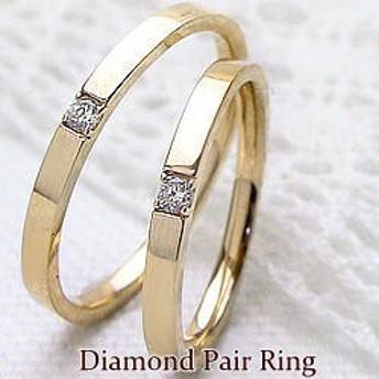 結婚指輪 一粒ダイヤモンド 10金 ペアリング マリッジリング イエローゴールドK10 2本セット