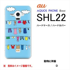 au AQUOS PHONE SERIE SHL22用 ハードケース / ハードカバー キリン