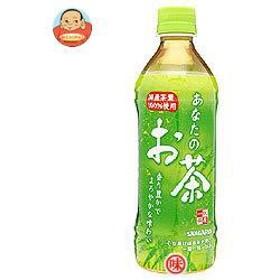 【送料無料】【2ケースセット】 サンガリア  あなたのお茶  500mlペットボトル×24本入×(2ケース)