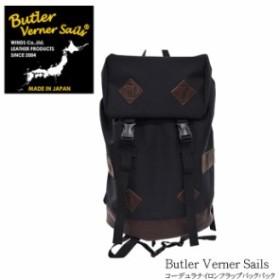 【送料無料】【Butler Verner Sails/バトラーバーナーセイルズ】ナイロンフラップバックパック(日本製)リュック
