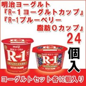 明治ヨーグルト『R-1ヨーグルトカップ』『R-1ブルーベリー脂肪0カップ』セット 各12個入(計24個) a-c-24